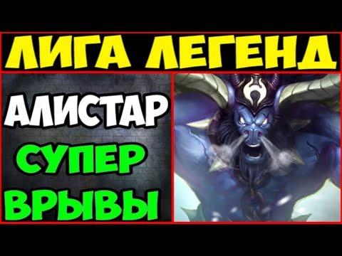 видео: league of legends | Гайд по Алистару - СУПЕР ВРЫВЫ в стиле master of flash