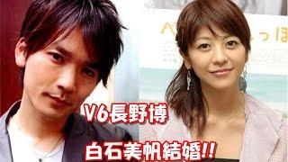 V6の長野博(44)が29日、結婚したことをファンクラブ会報で報告...