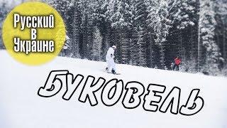 РУССКИЙ В УКРАИНЕ / БУКОВЕЛЬ