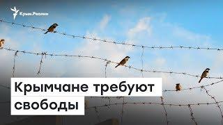 Крымчане требуют свободы | Доброе утро, Крым