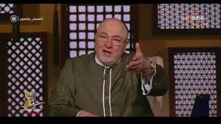 لعلهم يفقهون - الشيخ خالد الجندي يحذر من إهمال المسنين ويؤكد: إنهم باب الدخول إلى الجنة