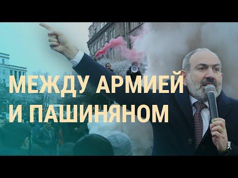 Политический кризис в Армении | ВЕЧЕР | 25.02.21