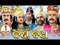 କର୍ଣ୍ଣବଧ ଗୀତିନାଟ୍ୟ - KARNABADHA GITINATYA || Sarthak Music