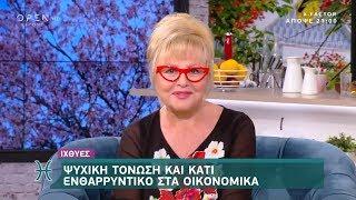 Ζώδια 18/9/2019 - Ευτυχείτε! | OPEN TV