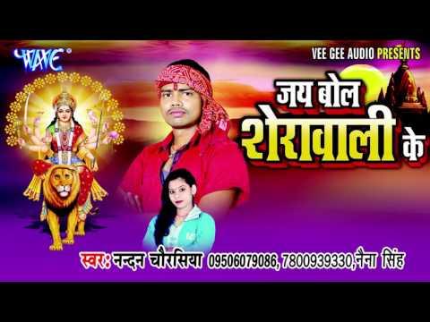अढ़हुल फुलवा फुलेला | Jai Bol Sherawali Ke | Nandan Chaurasiya | Bhojpuri Devi Geet Song