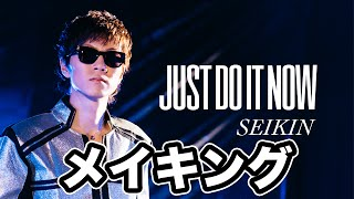 SEIKIN / Just Do It Now MVメイキング