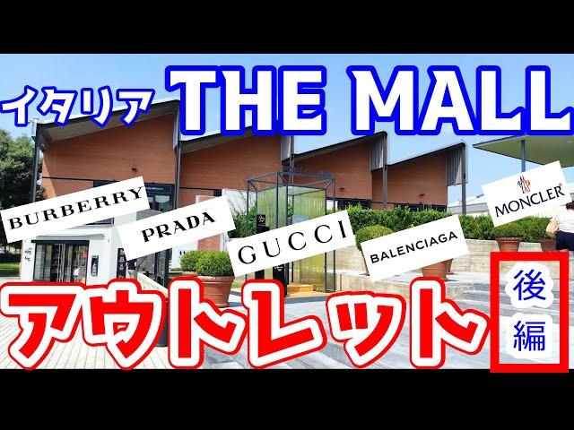 【後編】好きなブランドだらけ/イタリアフィレンツェのアウトレットTHE MALLは買い物天国/次の海外旅行はここで決まり/GUCCIのグループ会社が経営しているアウトレット
