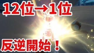 【マリカー8 デラックス】ベビィーロゼッタが奇跡を起こす!