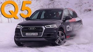 Audi Q5 2018 - тест драйв Александра Михельсона / Ауди Ку5