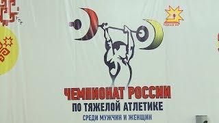 В Чебоксарах пройдёт  чемпионат России по тяжёлой атлетике
