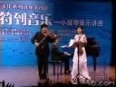 Kreisler'sSchonRosmarin—XueWei