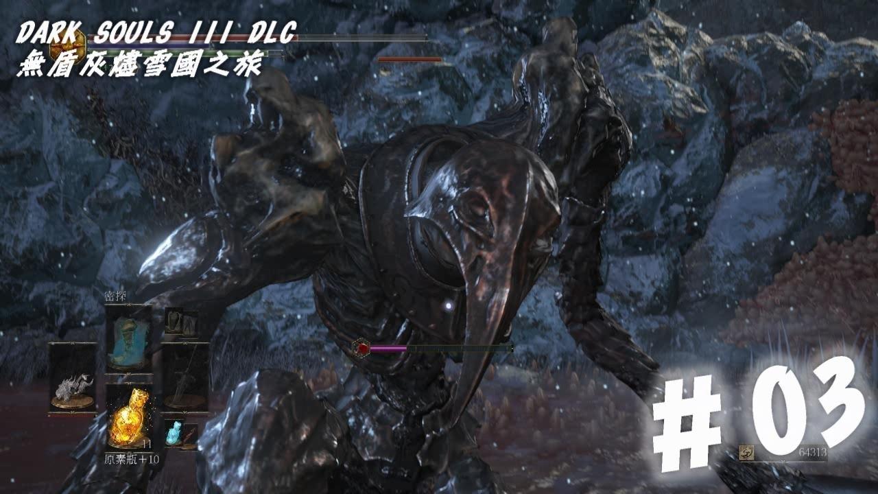 【蒼貓字幕實況】黑暗靈魂3 DLC ~ 無盾灰燼雪國之旅#03 - YouTube