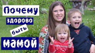 Почему здорово быть мамой | Конкурс для мам-блогеров от Anna Gap  |  Голосуем до 21.05 #мамаблогер(Канал Анны: https://www.youtube.com/channel/UCANLadYqHfnKeaVSuVfgC8Q Видео Анны, под которым проходит голосование: ..., 2016-05-12T06:30:00.000Z)