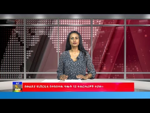 Ethiopia - ESAT Amharic News November 11, 2019