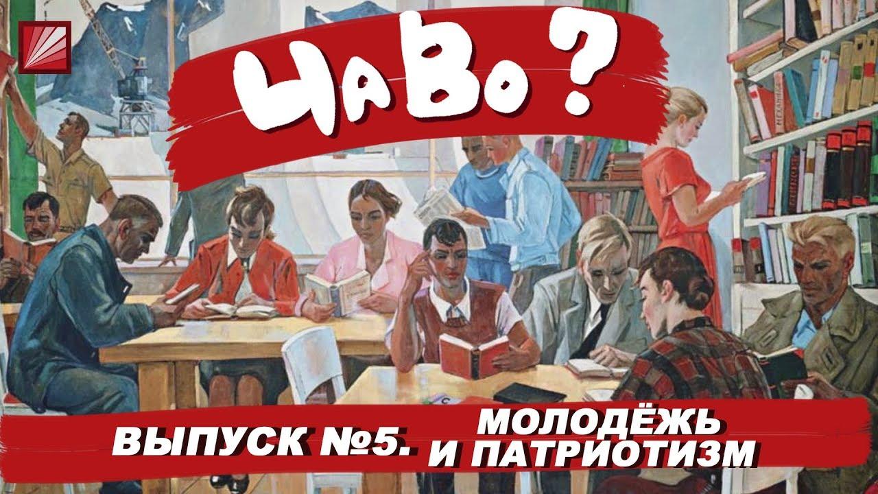 ЧаВо Молодёжь Выпуск №5.  Молодёжь и патриотизм