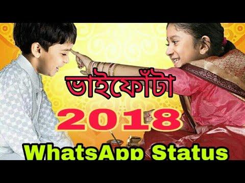 Bhai Phota(ভাই ফোঁটা)2018 WhatsApp Status