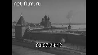 1964г. Ярославль. Спасо-Преображенский монастырь. Слово о полку Игореве