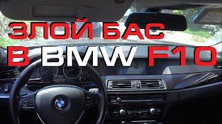 Злой бас в BMW F10 - первая переделка ящика в LOUD SOUND