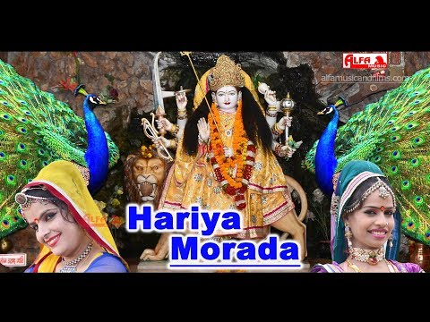 Rajasthani Mp3 Song  | Hariya Morada | Full Audio Song | DJ Song 2017 | Latest | Alfa Music & Films