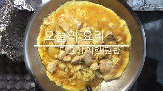 라면스프 닭가슴살 계란 덮밥 요리