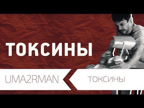 Uma2rman - Токсины