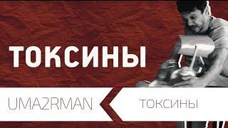 УмаТурман - Токсины