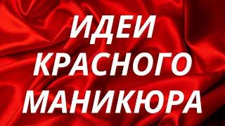 Красный маникюр Новогодний гель лаком Идеи маникюра Красные ногти Дизайн ногтей ФОТО