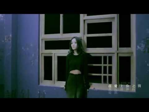 張韶涵刺情 Official MV
