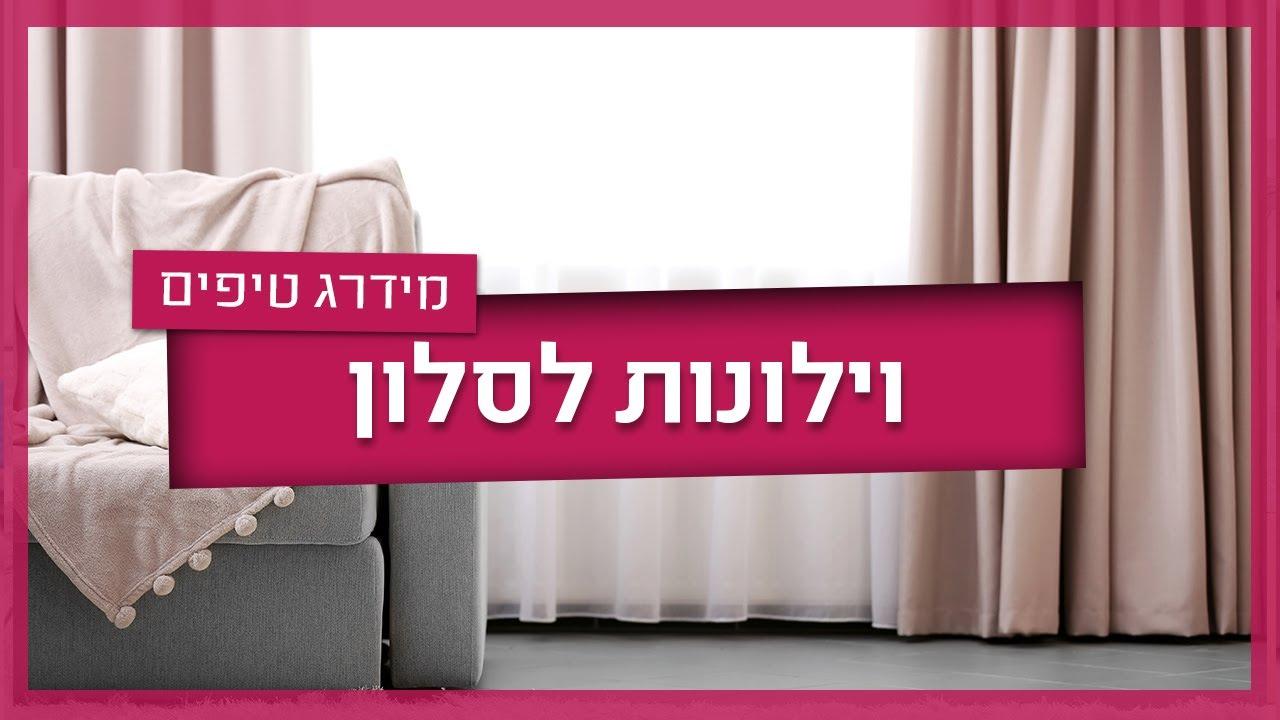 וילונות לסלון - עיצובים ומחירים