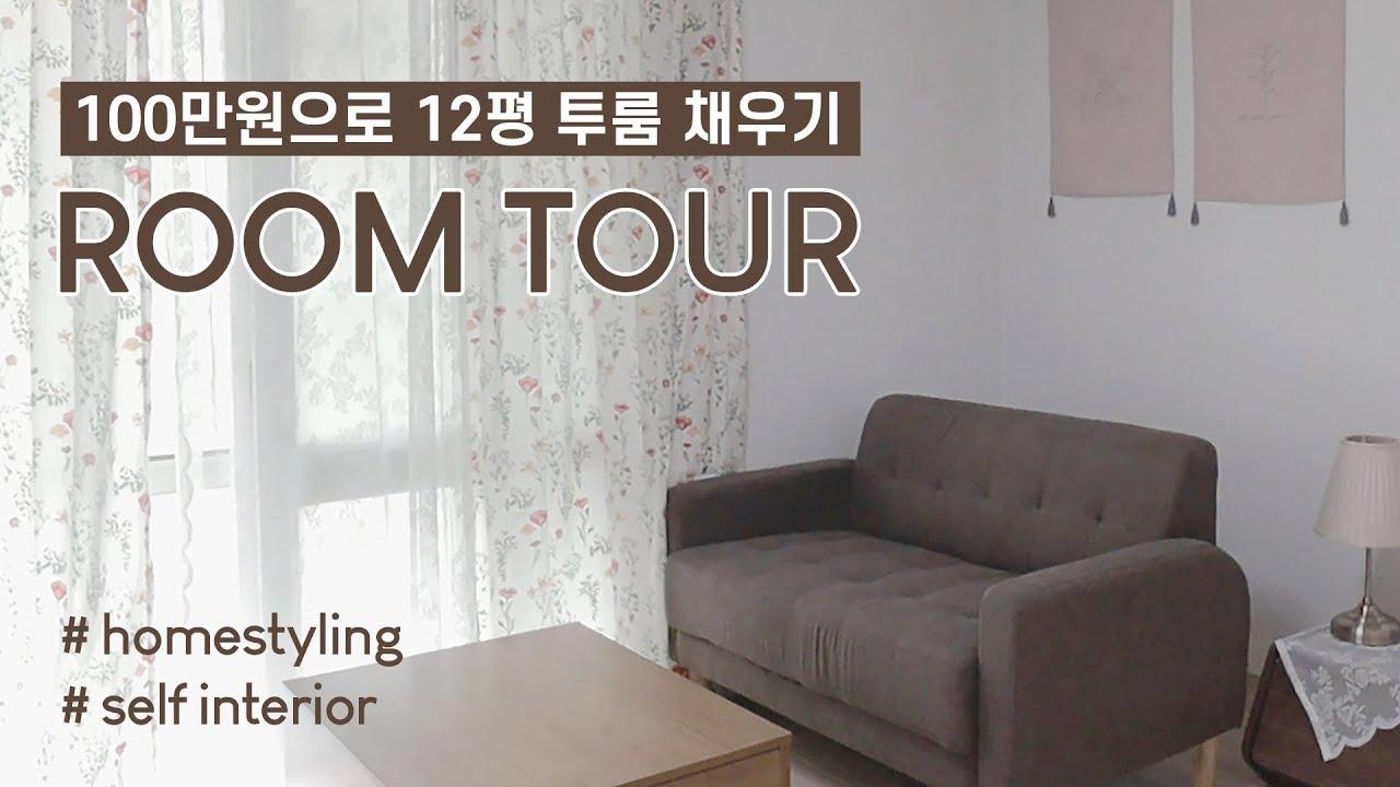 100만원으로 채운 12평 투룸 랜선집들이🏡 : 빈티지 무드 자취방 룸투어