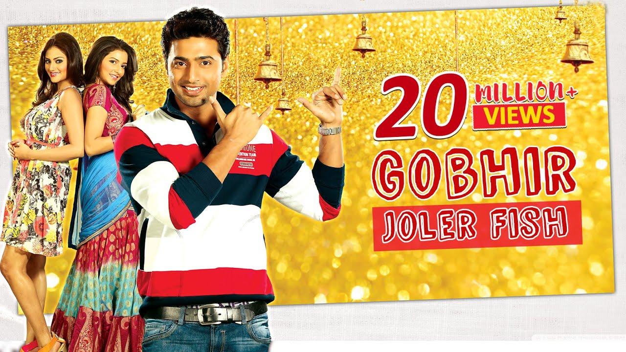Gobhir Joler Fish (Full Video) | Khoka 420  | Abhijeet & Akriti Kakkad | Latest Bengali Song 201
