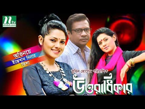 Special Bangla Natok - Uttoradhikarl | Tisha, Intekhab Dinar l Directed By Tuhin Hossain