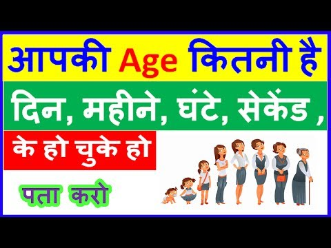 How To Check Your Age Calculation Online || Best Age Calculator App