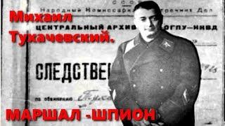 Михаил Тухачевский. Маршал - шпион