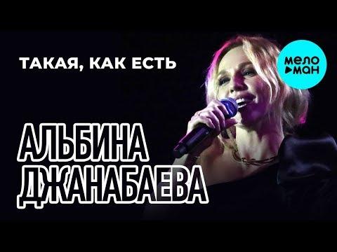 Альбина Джанабаева - Такая как есть Single