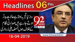 News Headlines   6:00 PM   16 April 2019   92NewsHD