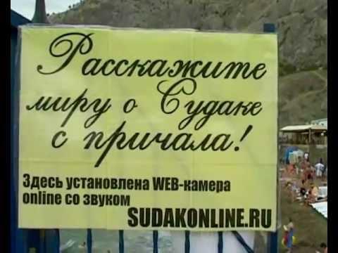 Онлайн веб камеры - Судак, Новый Свет, Морское - Новостной