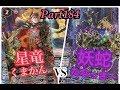 【Part184】星竜vs妖蛇【福島大学☆バトスピ部活動日誌】