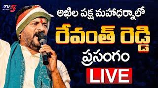 Tpcc President Revanth Reddy Speech at అఖిల పక్ష మహాధర్నా LIVE | TV5 News Digital