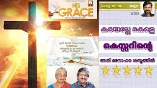 കരയല്ലേ മകളെ  കെസ്റ്ററിന്റെ  അതി മനോഹര ശബ്ദത്തിൽ | kester malayalam christian song | karayalle