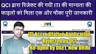 DGET New Delhi Re-Open ITI Accreditation Application Rejected by QCI in 2017