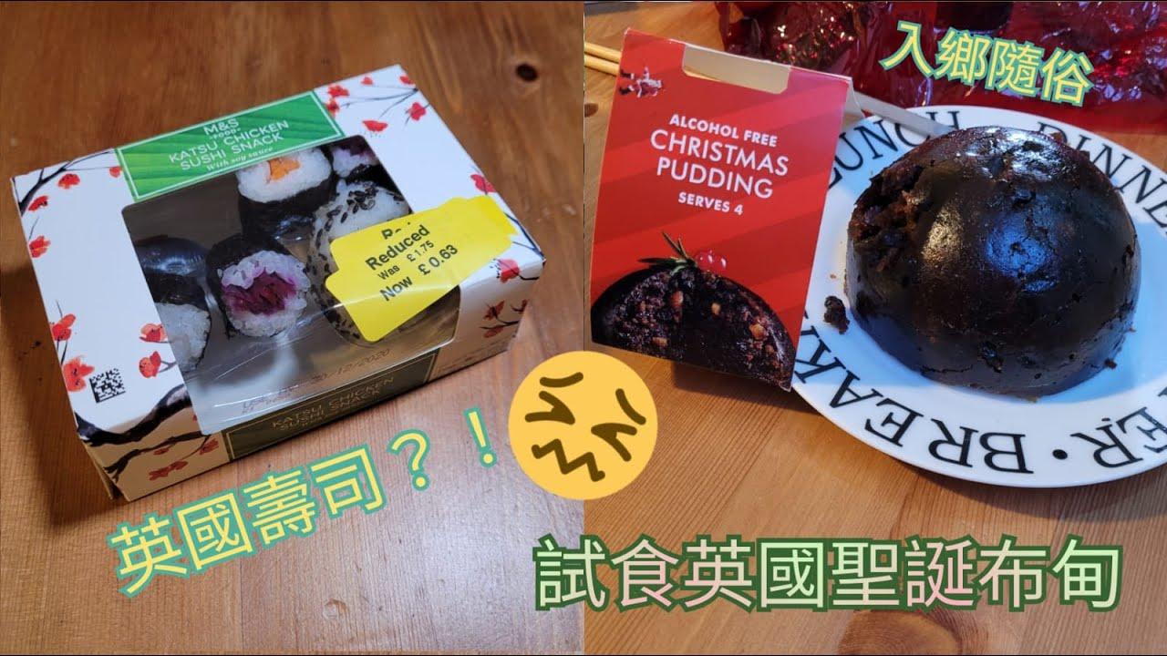 UK Manchester – [英國美食伏測] 英國壽司 & 聖誕布甸 🤦🏻食到懷疑人生😱😱