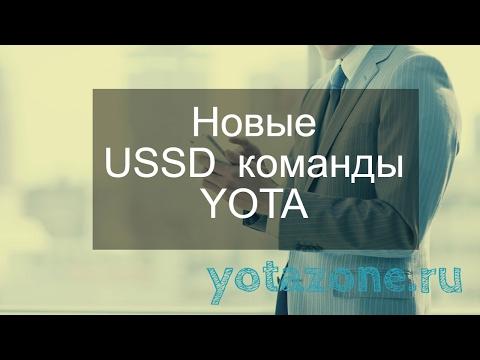 Новые USSD команды Yota: управление пакетами услуг