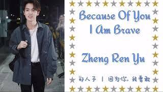 因为你,我勇敢 - 郑人予「Chi / Pinyin / Eng Lyrics 歌词」