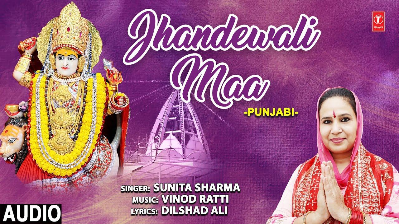 Jhandewali Maa I Punjabi Devi Bhajan I SUNITA SHARMA I Full Audio Song