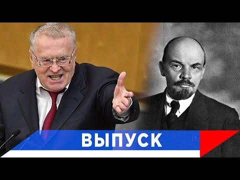 Жириновский: Ленина - продать!