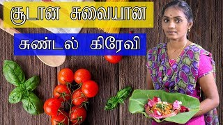 Chana Masala Gravy in Tamil | சூடான சுவையான சுண்டல் கிரேவி | White Chana Gravy | EP #4 | Wild Food