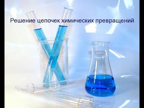 Решение цепочек химических превращений