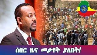 Ethiopia News today ሰበር ዜና መታየት ያለበት! August 6, 2018