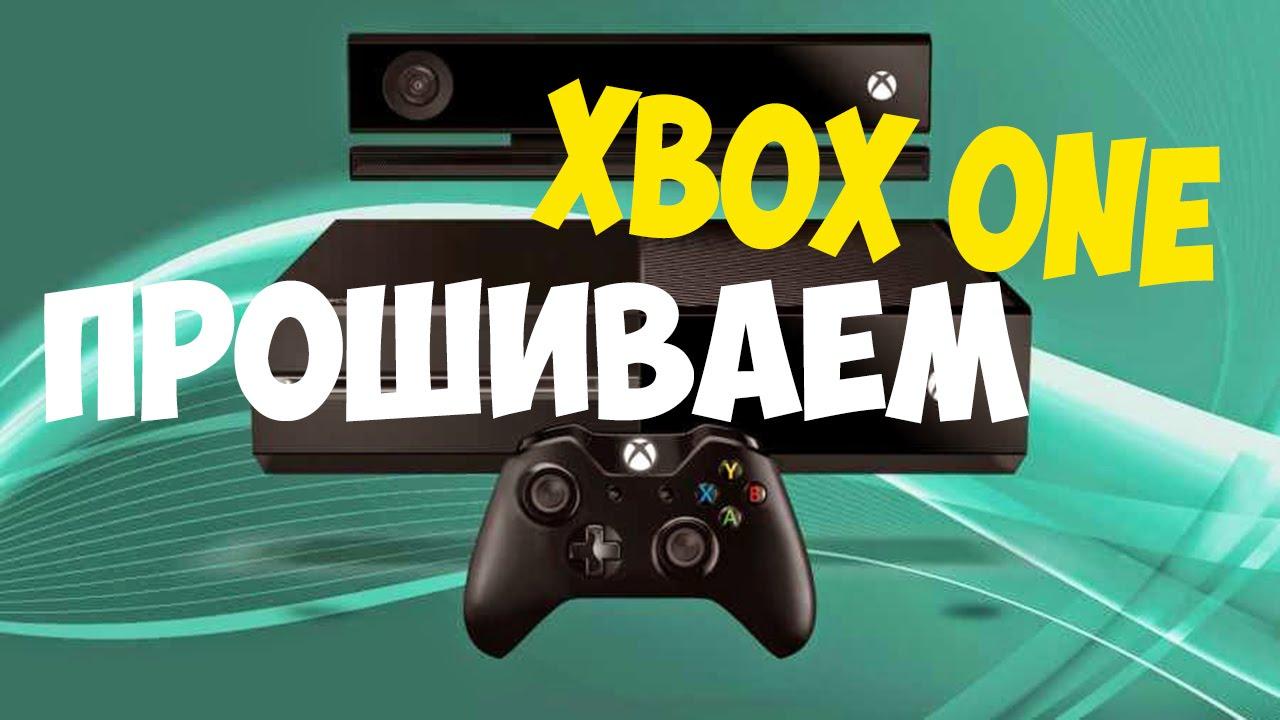 Прошивка для Xbox One
